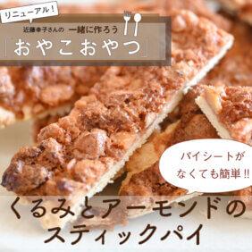 パイシートがなくても簡単!くるみとアーモンドのスティックパイ レシピ/近藤幸子さんの「おやこおやつ」