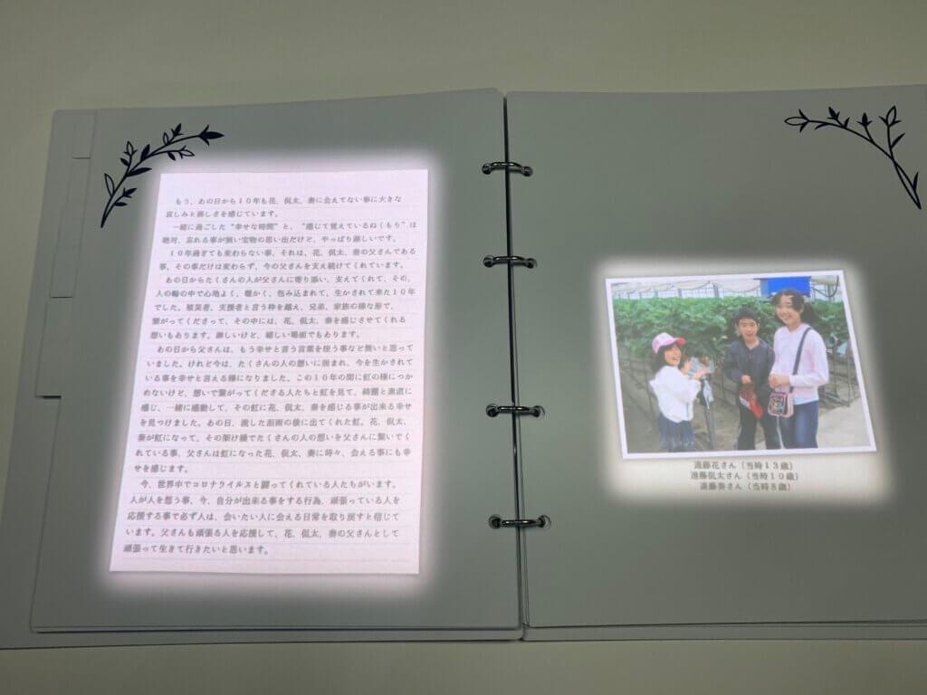 科学未来館 震災と未来展 画像 震災を伝える 東日本大震災 10年