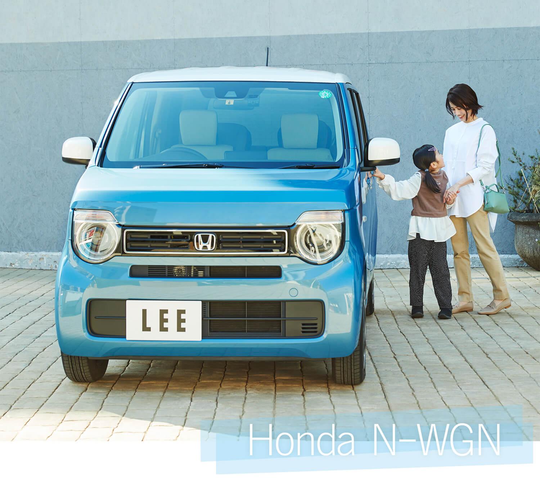 Honda「N-WGN(エヌワゴン)」