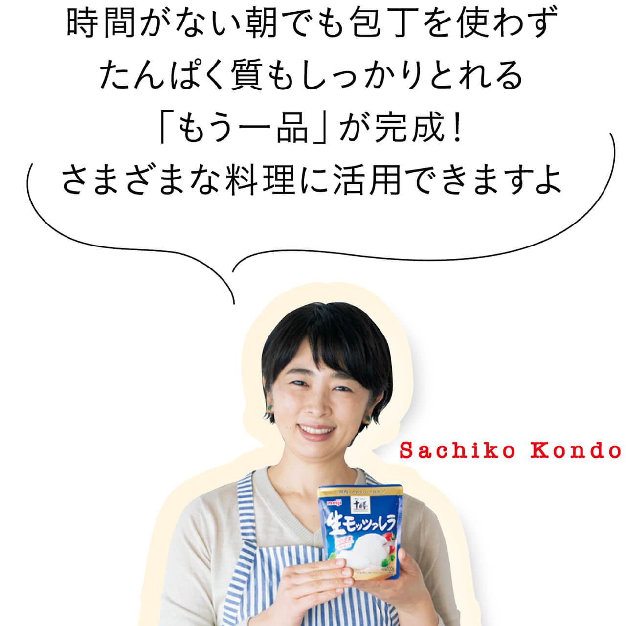 料理家・近藤幸子さん 時間がない朝でも包丁を使わずたんぱく質もしっかりとれる「もう一品」が完成! さまざまな料理に活用できますよ