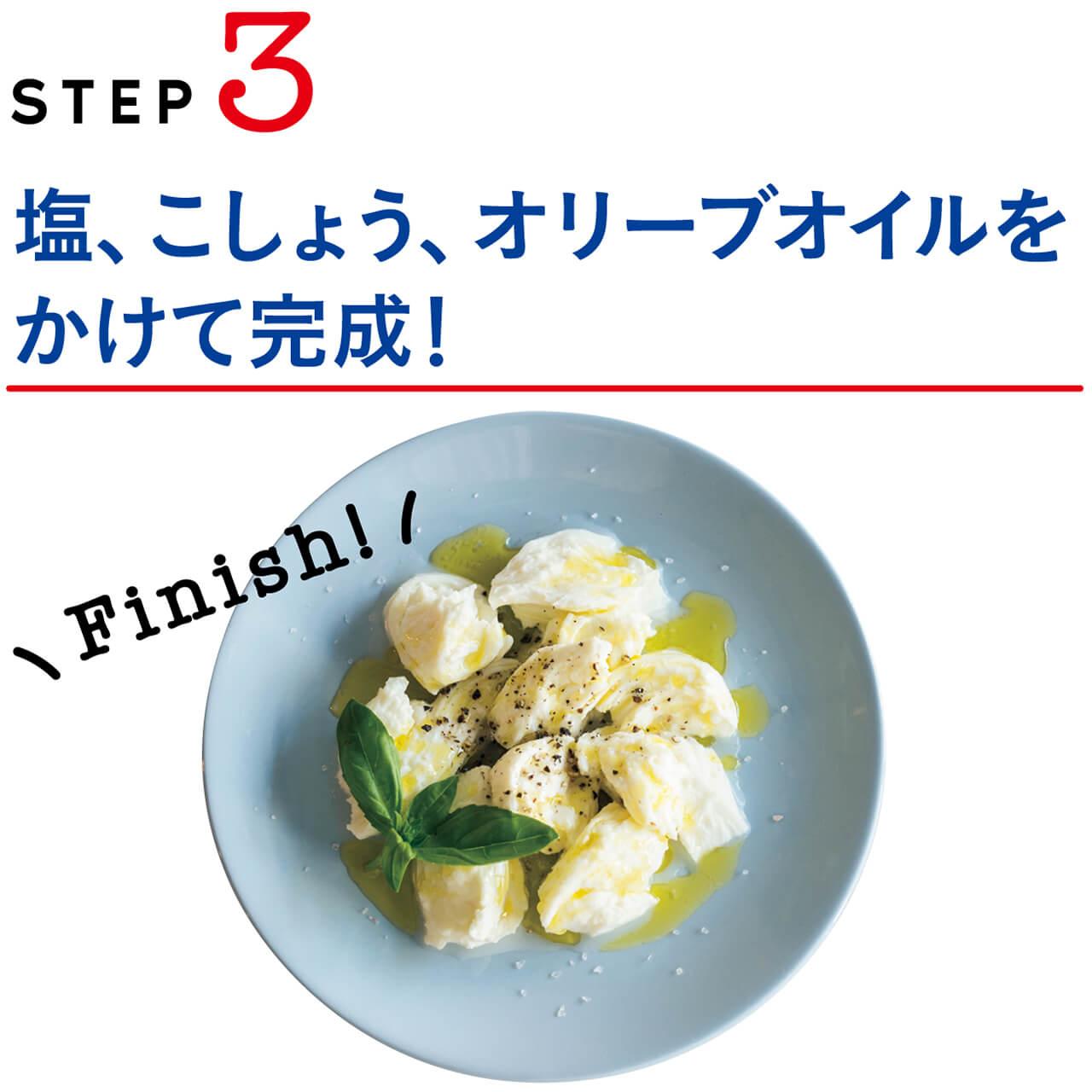 STEP3 塩、こしょう、オリーブオイルをかけて完成! Finish!