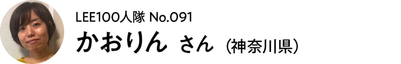 2021_LEE100人隊_091 かおりん