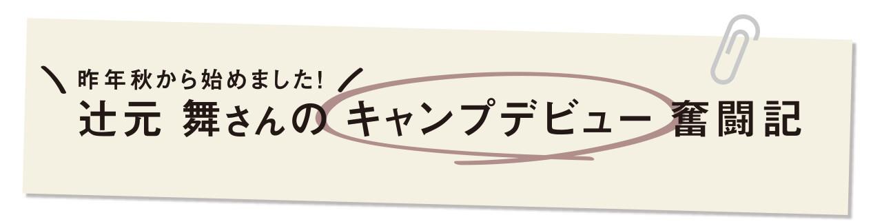 昨年秋から始めました! 辻元 舞さんのキャンプデビュー 奮闘記