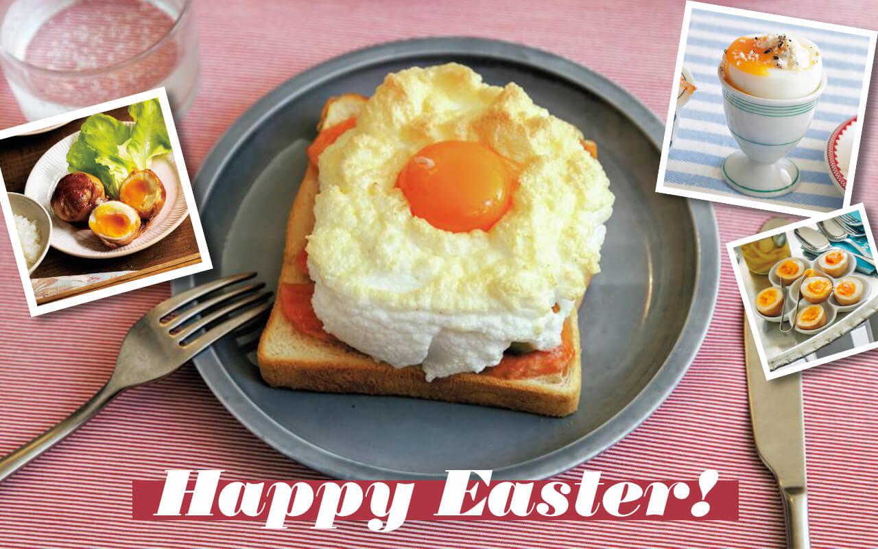イースターにどうぞ!まるごと卵レシピ5選