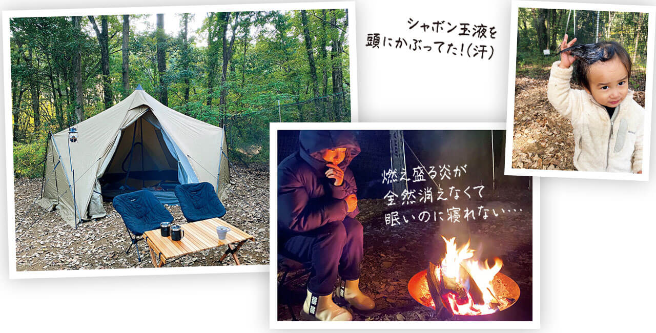 辻元舞さん キャンプデビュー奮闘記 シャボン玉液を頭にかぶってた!(汗) 燃え盛る炎が全然消えなくて眠いのに眠れない…