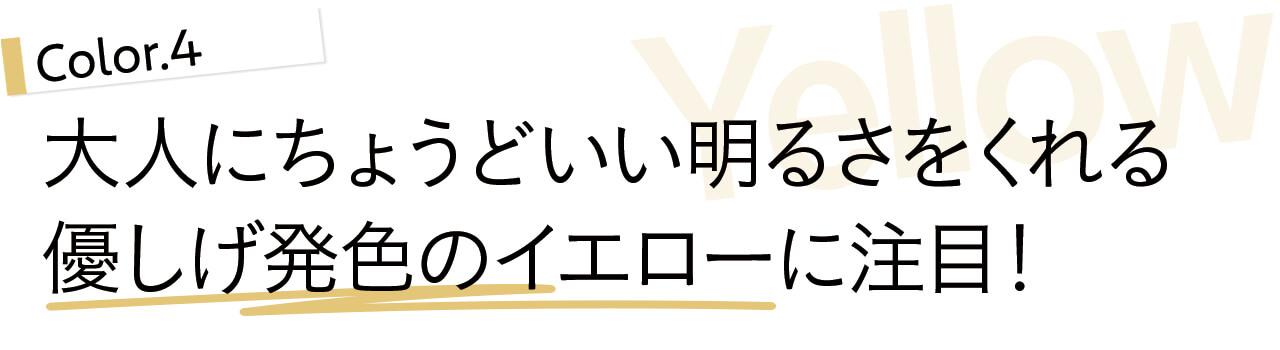 COLOR4/Yellow 大人にちょうどいい明るさをくれる優しげ発色のイエローに注目!