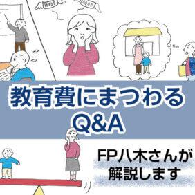 教育費にまつわるQ&A FP八木さんが解説します 無償化 私立中学受験