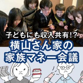 子どもにも収入共有!? 横山さん家の家族マネー会議