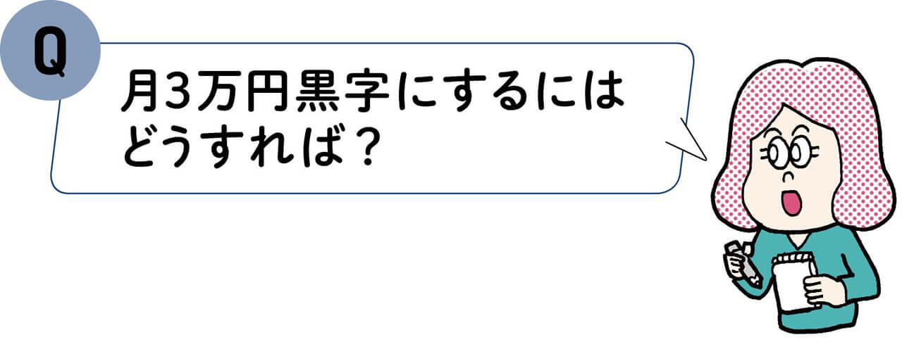 Q 月3万円黒字にするにはどうすれば?