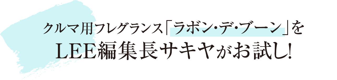 クルマ用フレグランス「ラボンデブーン」をLEE編集長サキヤがお試し!