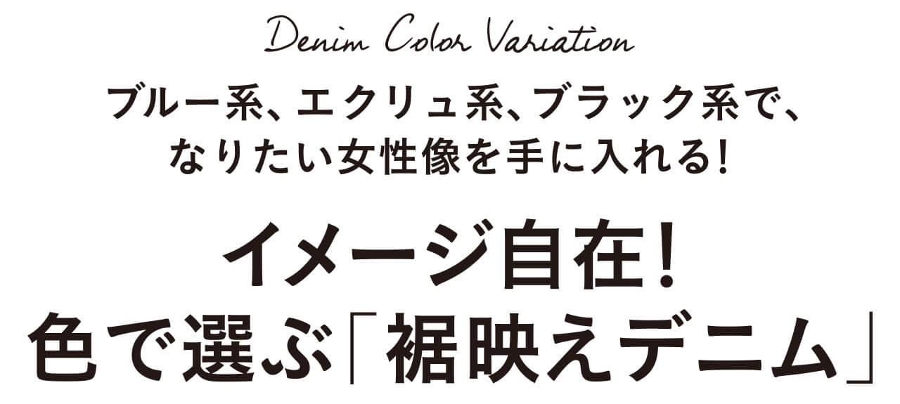 ブルー系、エクリュ系、ブラック系で、なりたい女性像を手に入れる!イメージ自在!色で選ぶ「裾映えデニム」