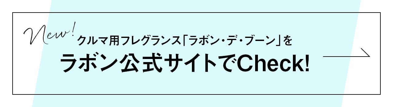 クルマ用フレグランス「ラボンデブーン」をラボン公式サイトでCheck!