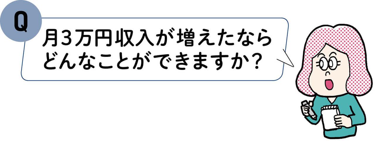 Q 月3万円収入が増えたならどんなことができますか?
