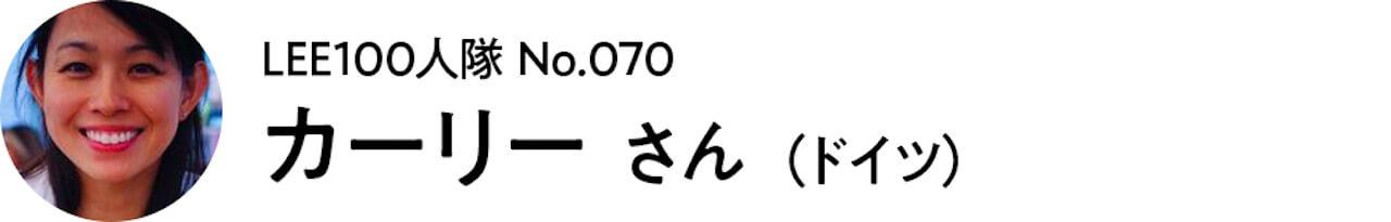 2021_LEE100人隊_070 カーリー