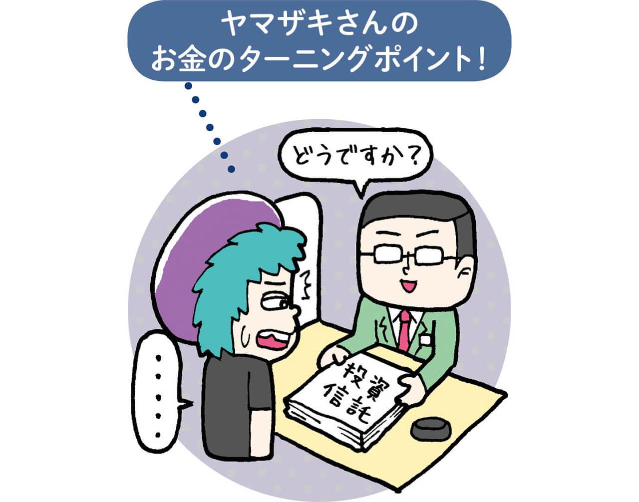 ヤマザキさんのお金のターニングポイント! ヤマザキOKコンピュータさん