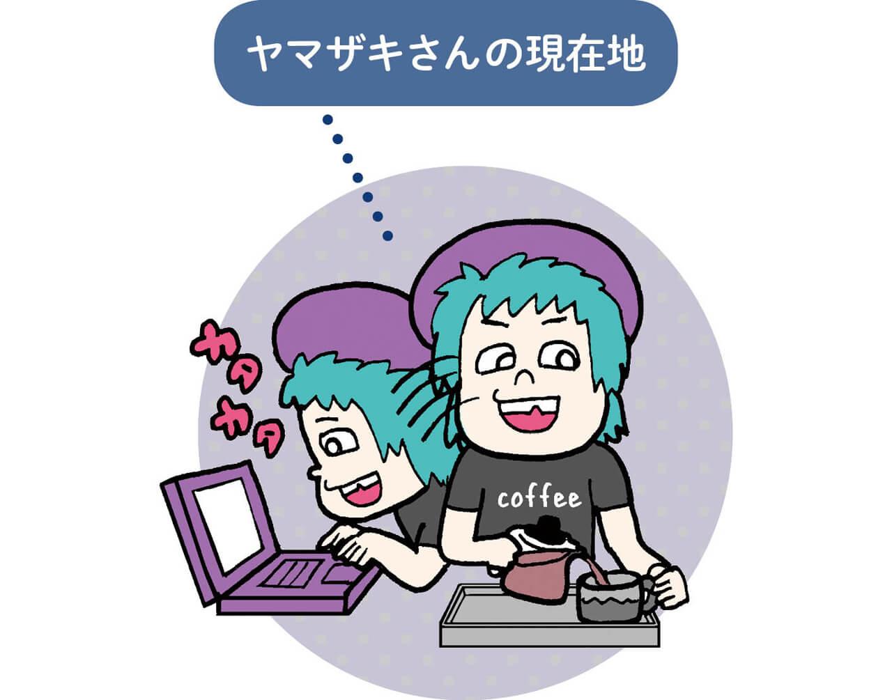 ヤマザキさんの現在地 ヤマザキOKコンピュータさん