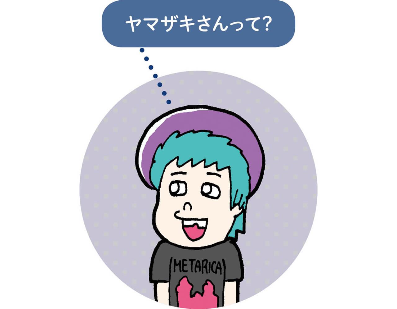 ヤマザキさんって? ヤマザキOKコンピュータさん