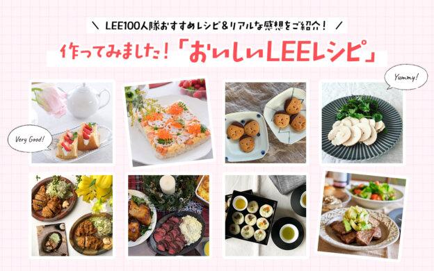 LEE100人隊おすすめレシピ&リアルな感想をご紹介! 作ってみました!「おいしいLEEレシピ」