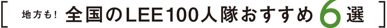 地方も! 全国のLEE100人隊おすすめ6選