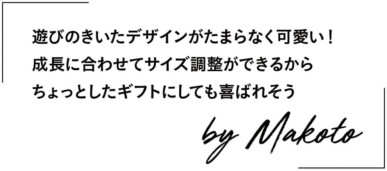 遊びのきいたデザインがたまらなく可愛い!成長に合わせてサイズ調整ができるからちょっとしたギフトにしても喜ばれそう by Makoto