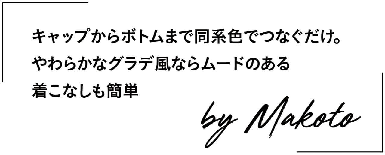 キャップからボトムまで同系色でつなぐだけ。やわらかなグラデ風ならムードのある着こなしも簡単 by Makoto