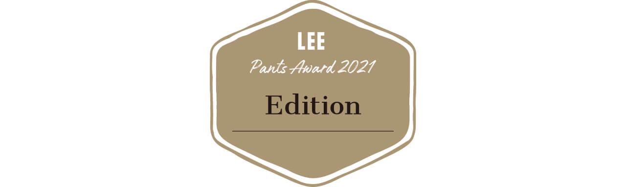 【LEE Pants Award 2021】Edition
