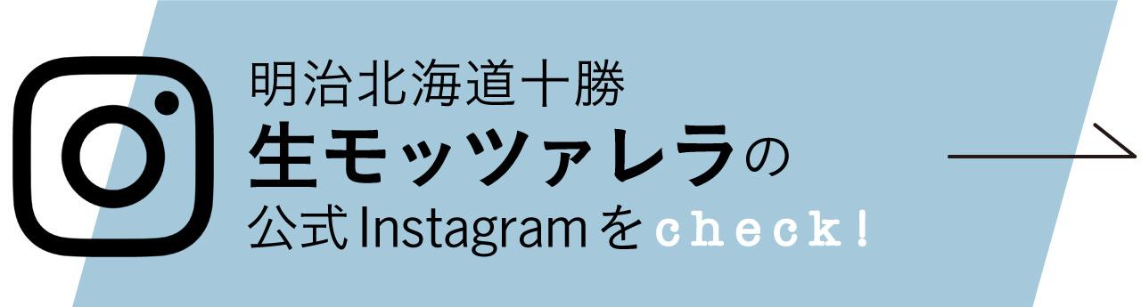 明治北海道十勝-生モッツァレラの公式InstagramをCheck!