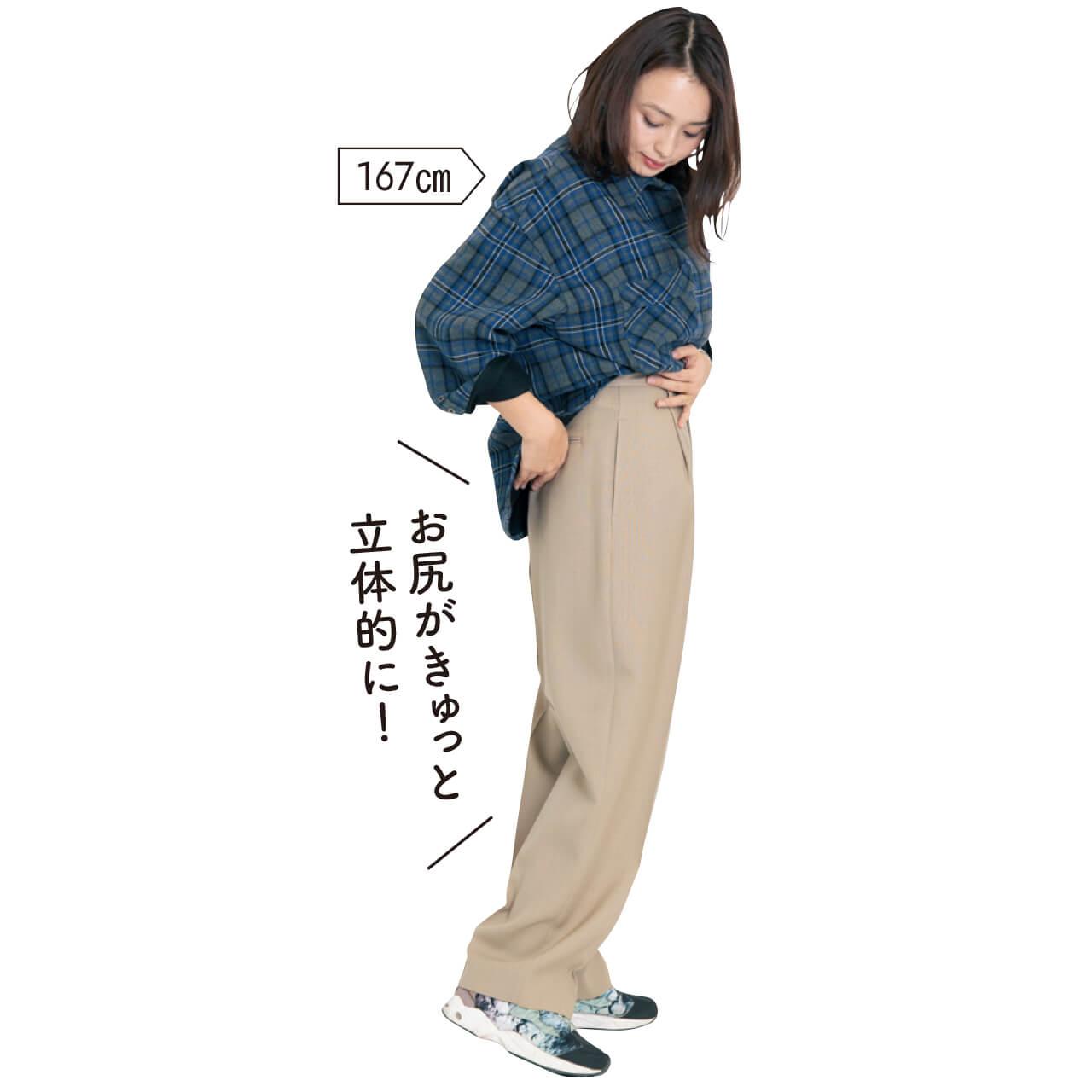 167cm LEEキャラクター天本さん「お尻がきゅっと立体的に!」