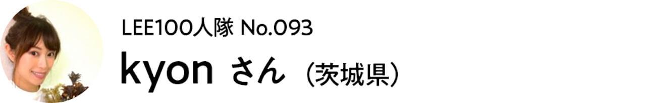 2021_LEE100人隊_093 kyon