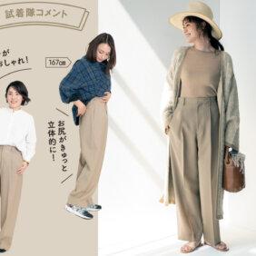 【楽映え美脚パンツ大賞 158cm〜167cmが試着】イレーヴのパンツがおしゃれで今どき!