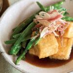 「揚げ出し豆腐といんげんの梅甘酢浸し」レシピ/ワタナベマキさん
