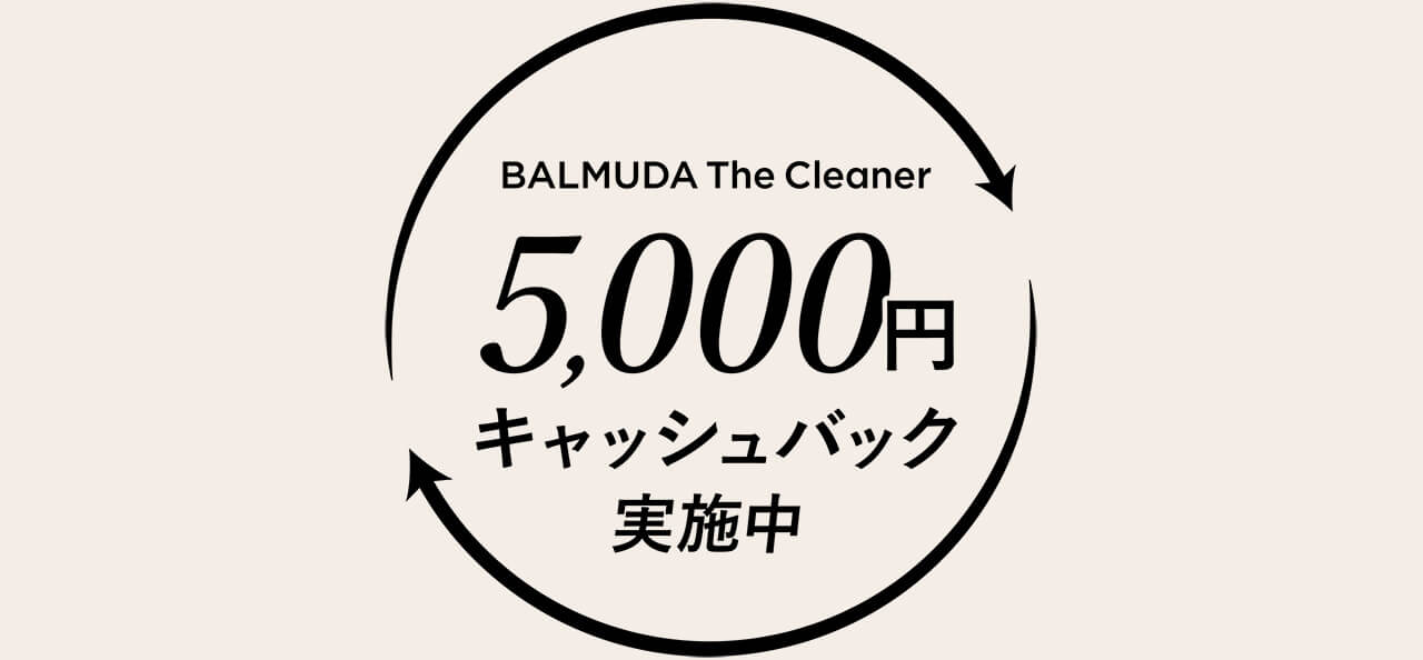 BALMUDA The Cleaner 5,000円キャッシュバック実施中