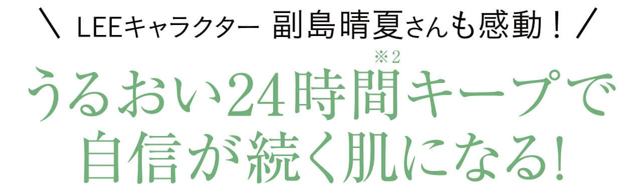 LEEキャラクター 副島晴夏さんも感動! うるおい24時間※2キープで自信が続く肌になる!