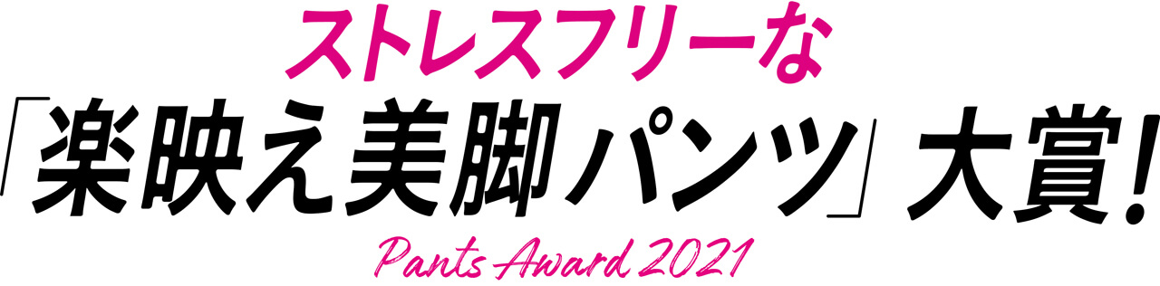 ストレスフリーな「楽映え美脚パンツ」大賞!Pants Award 2021