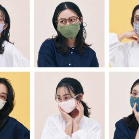 メガネとマスク、どうバランスとるの?