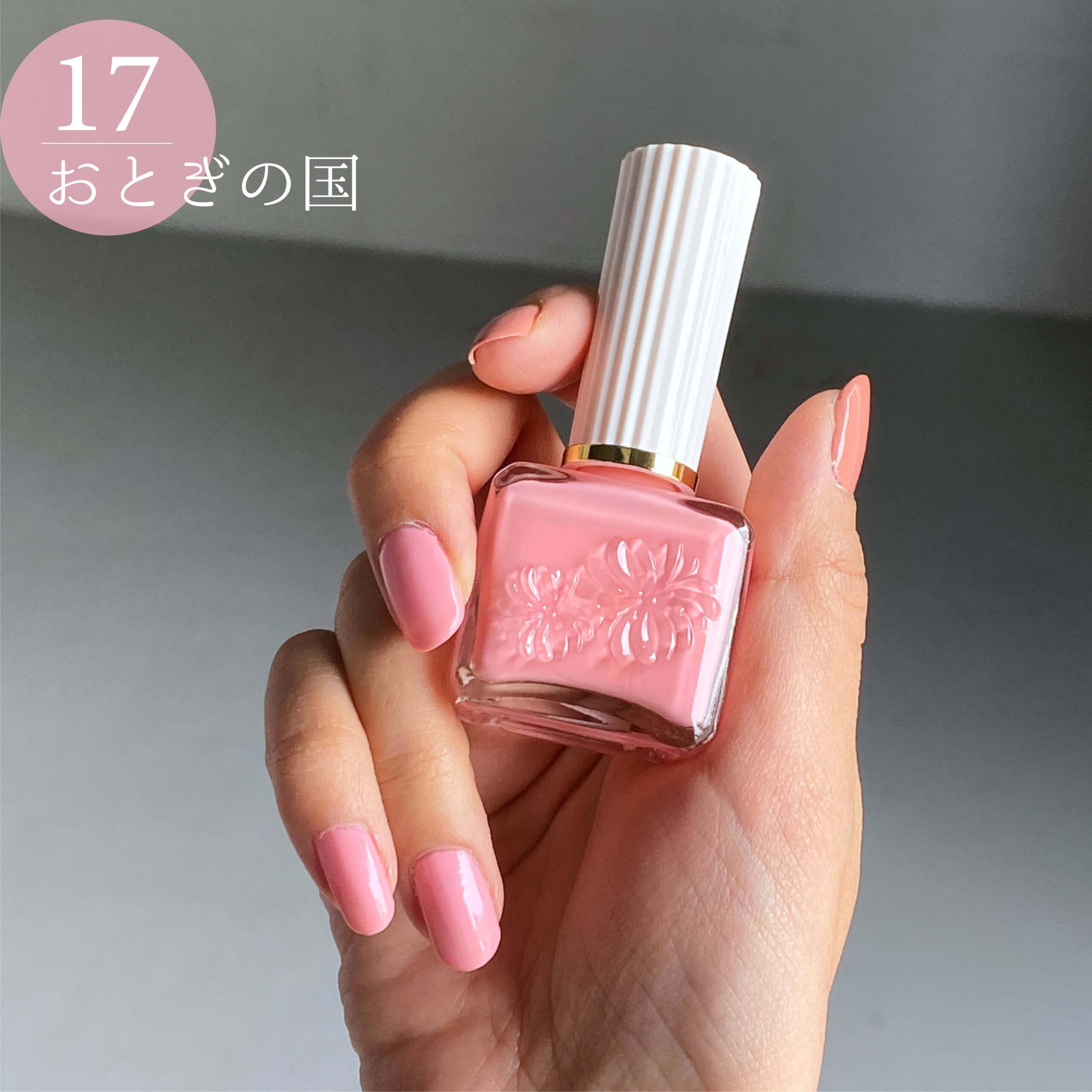 【17 おとぎの国】は、見ると元気が出るような澄んだ色味が魅力的な、フレッシュなピンク。色浮きせず若々しい手元に見えるのでおすすめ! こちらは明るいカラーなので、二度塗り。