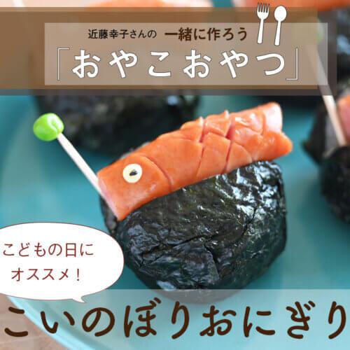 こどもの日に!おすすめレシピ「こいのぼりおにぎり」/近藤幸子さんの「おやこおやつ」