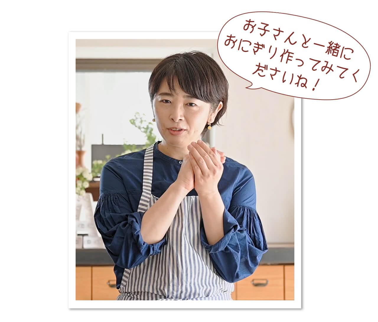 お子さんと一緒におにぎり作ってみてくださいね! 近藤幸子さん