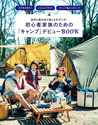初心者家族のための「キャンプ」デビューBOOK