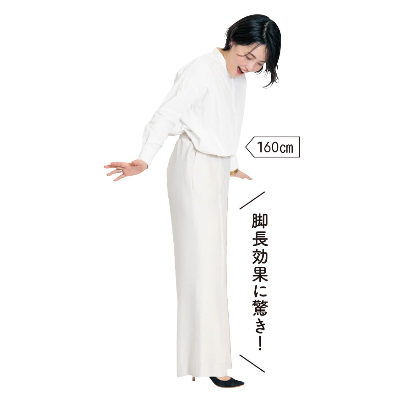 160cm 編集マロミ「脚長効果に驚き!」