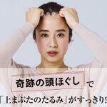 奇跡の頭ほぐしで「上まぶたのたるみ」がすっきり! モデル/内藤恵美さん(LEEキャラクター)