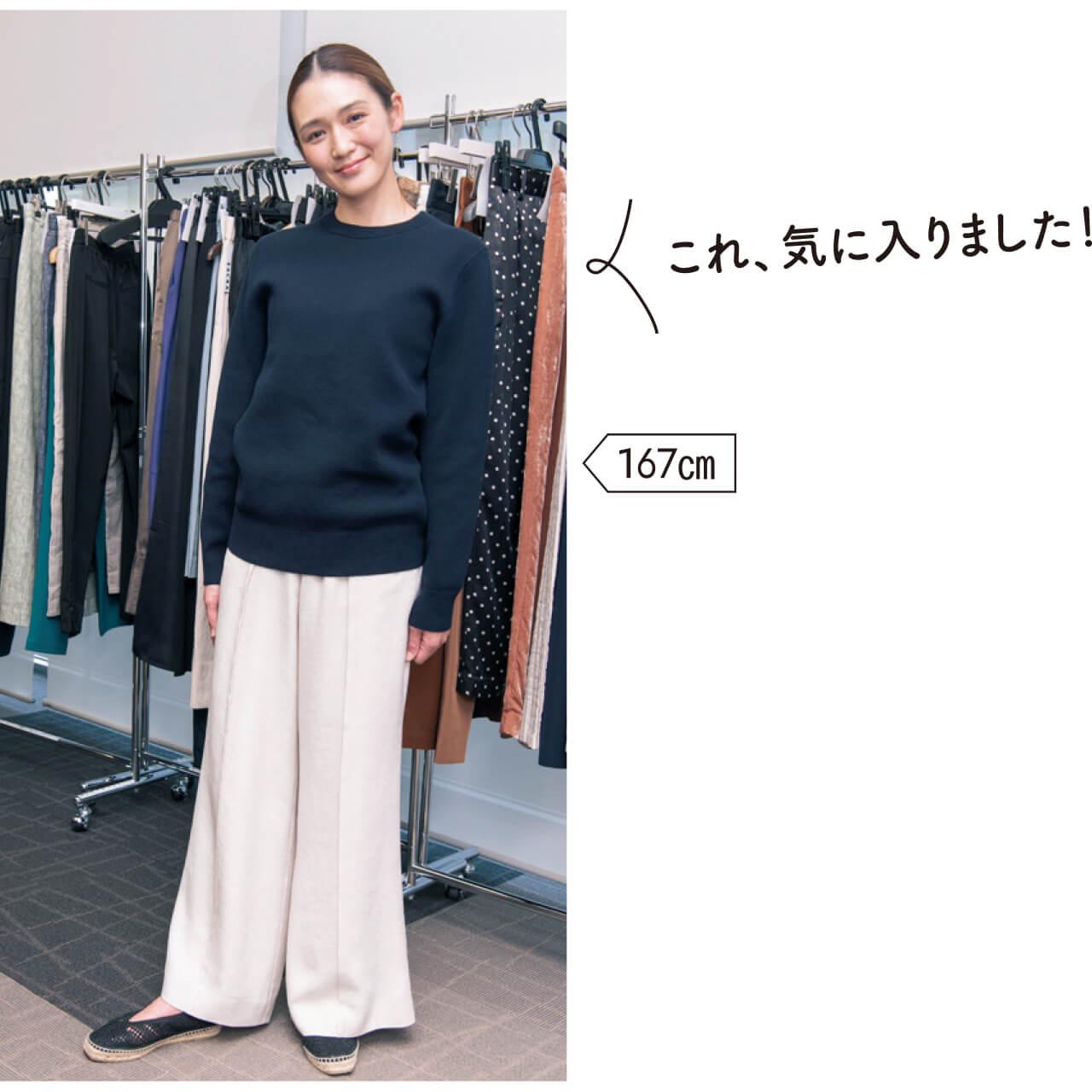 167cm LEEキャラクター大橋さん「これ、気に入りました!」