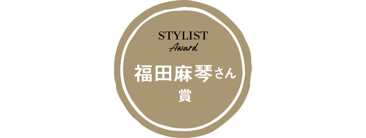 STYLIST Award 福田麻琴さん 賞