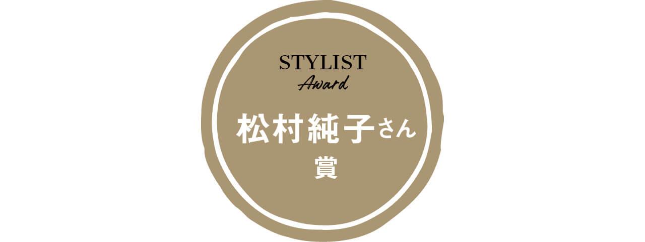 STYLIST Award 松村純子さん 賞