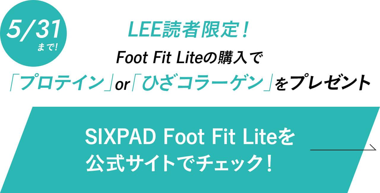 LEE読者限定! Foot Fit Liteの購入で 「プロテイン」or「ひざコラーゲン」をプレゼント SIXPAD Foot Fit Liteを 公式サイトでチェック!