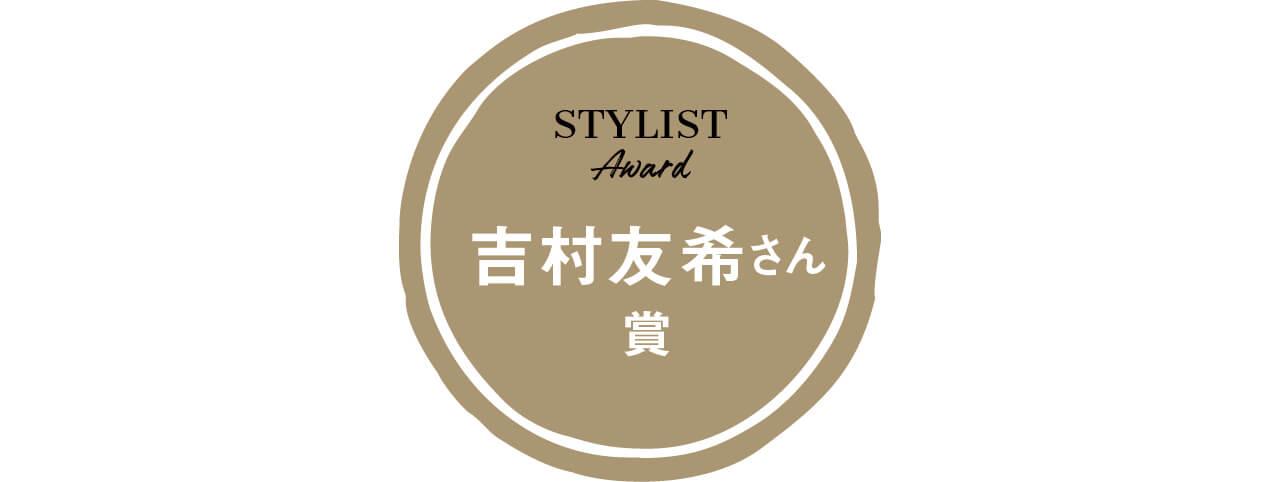 STYLIST Award 吉村友希さん 賞