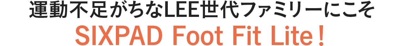 運動不足がちなLEE世代ファミリーにこそ SIXPAD Foot Fit Lite!