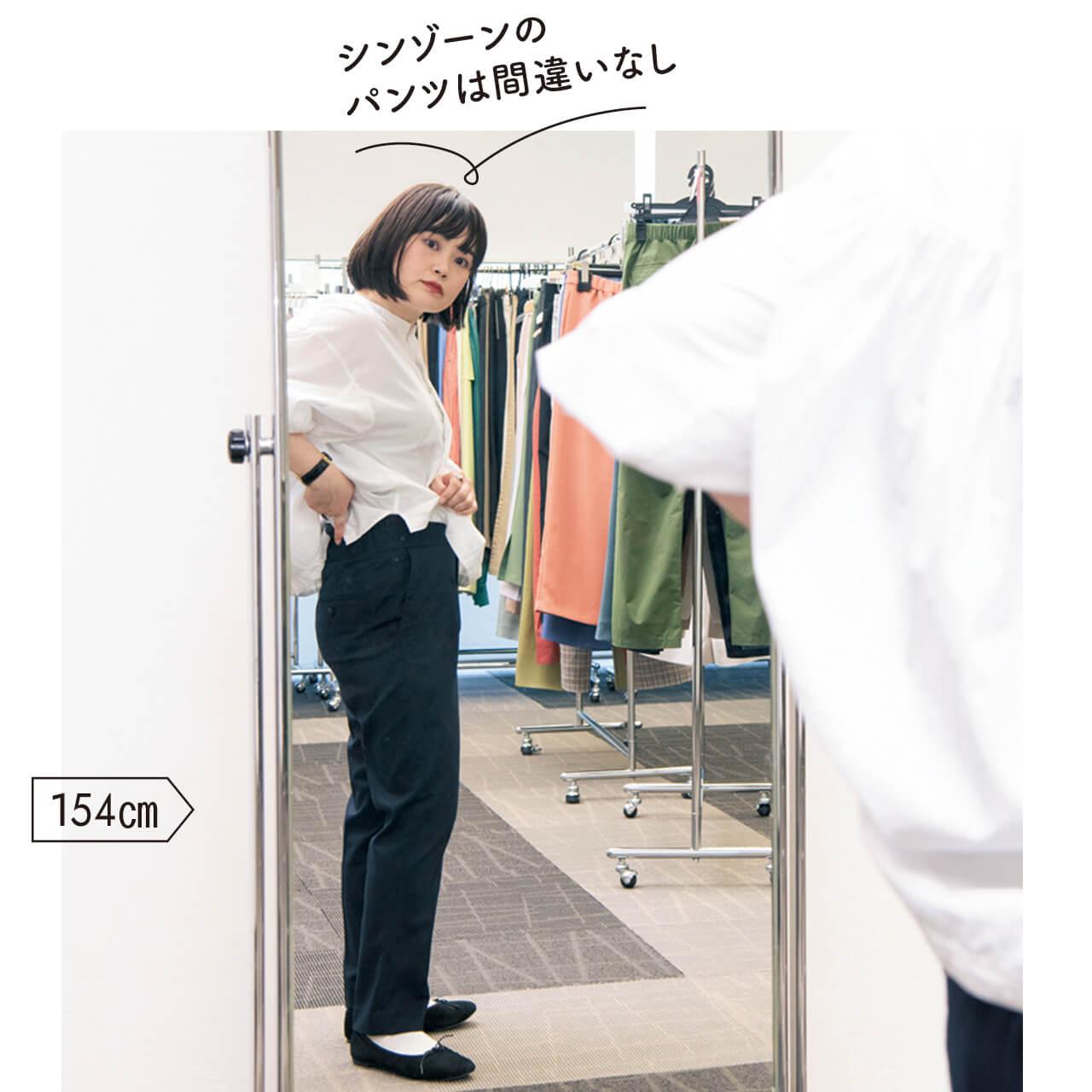 154cm 編集ボブッコ 「シンゾーンのパンツは間違いなし」