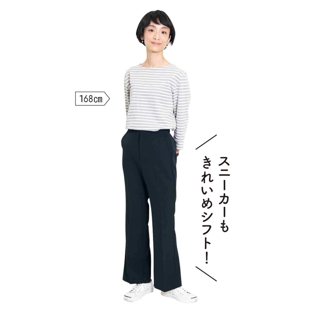 168cm LEEキャラクター田森さん 「スニーカーもきれいめシフト!」