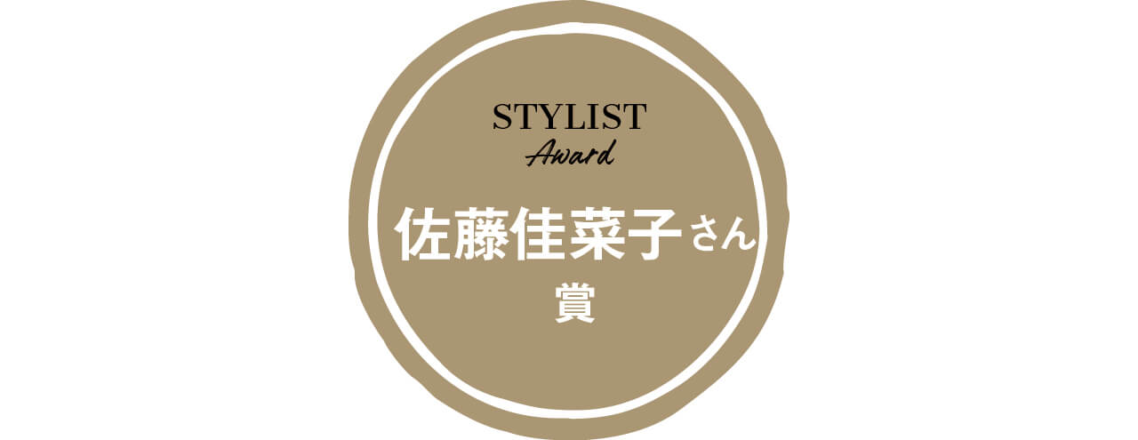 STYLIST Award 佐藤佳菜子さん 賞